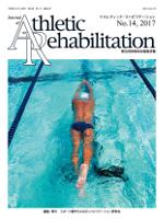 アスレティックリハビリテーション Journal of Athletic Rehabilitation